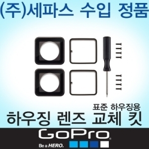 고프로 GoPro 하우징 렌즈 교체 킷 Standard Housing Lens Replacement Kit (GO490)
