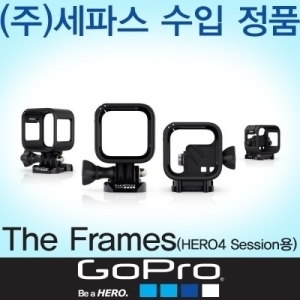 고프로 GoPro The Frames(Hero4 Session용) Frame Kit(세션용 프레임) (GO575)