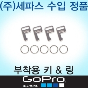고프로 GoPro 부착용 키&링 Wi-Fi Remote Attachment Key&Ring