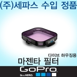 고프로 GoPro 마젠타 필터 Magenta Dive Filter (For Dive Housing) (GO509)